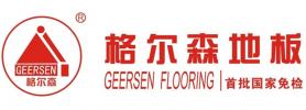 格尔森地板
